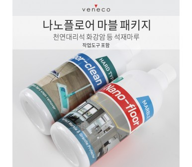 [나노플로어 마블패키지]천연대리석 화강암 거실마루코팅 패키지,대용량