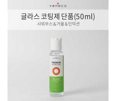 [글라스 코팅제] 샤워부스 욕실거울 나노코팅 단품50ml